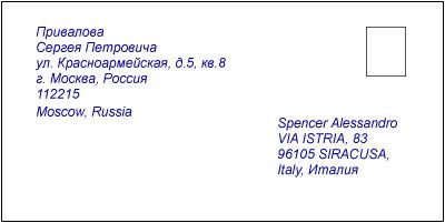 образец написания почтового адреса - фото 6
