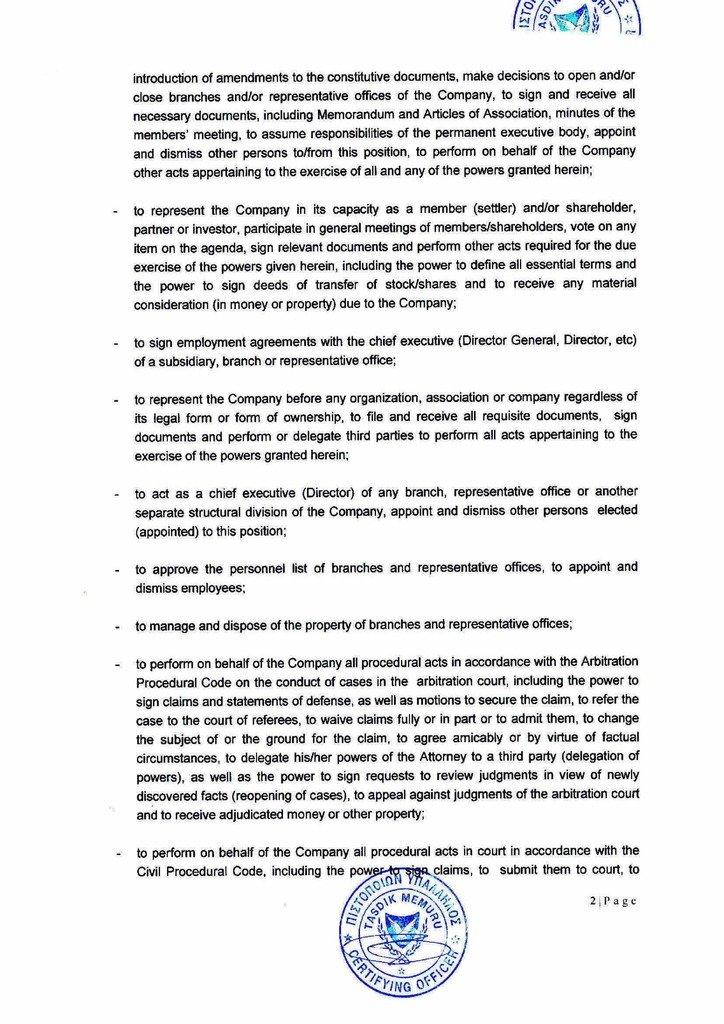 Доверенность на представление интересов юридического лица в суде кассационной инстанции