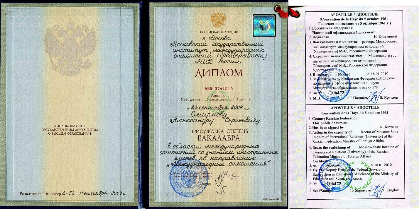 Апостиль диплома в Москве и России Как выглядит апостиль диплома проставленный в Москве и России