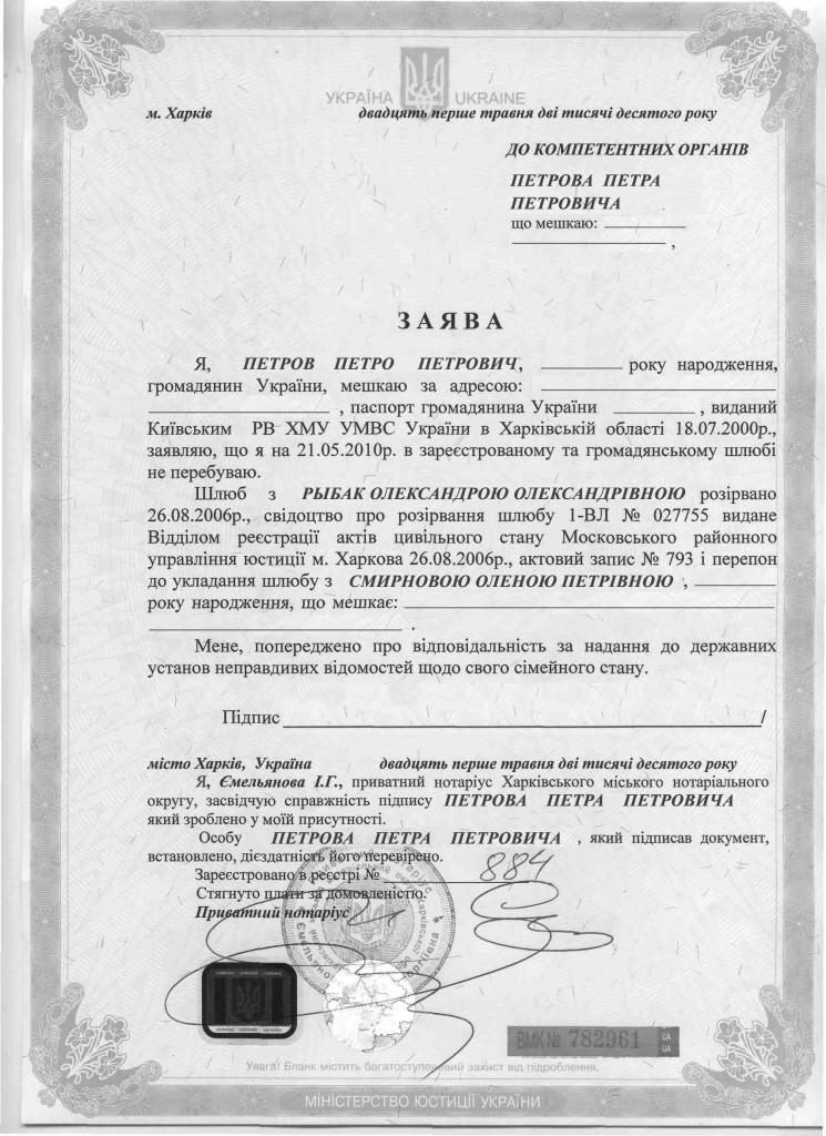Где взять заявление на замену паспорта - 4