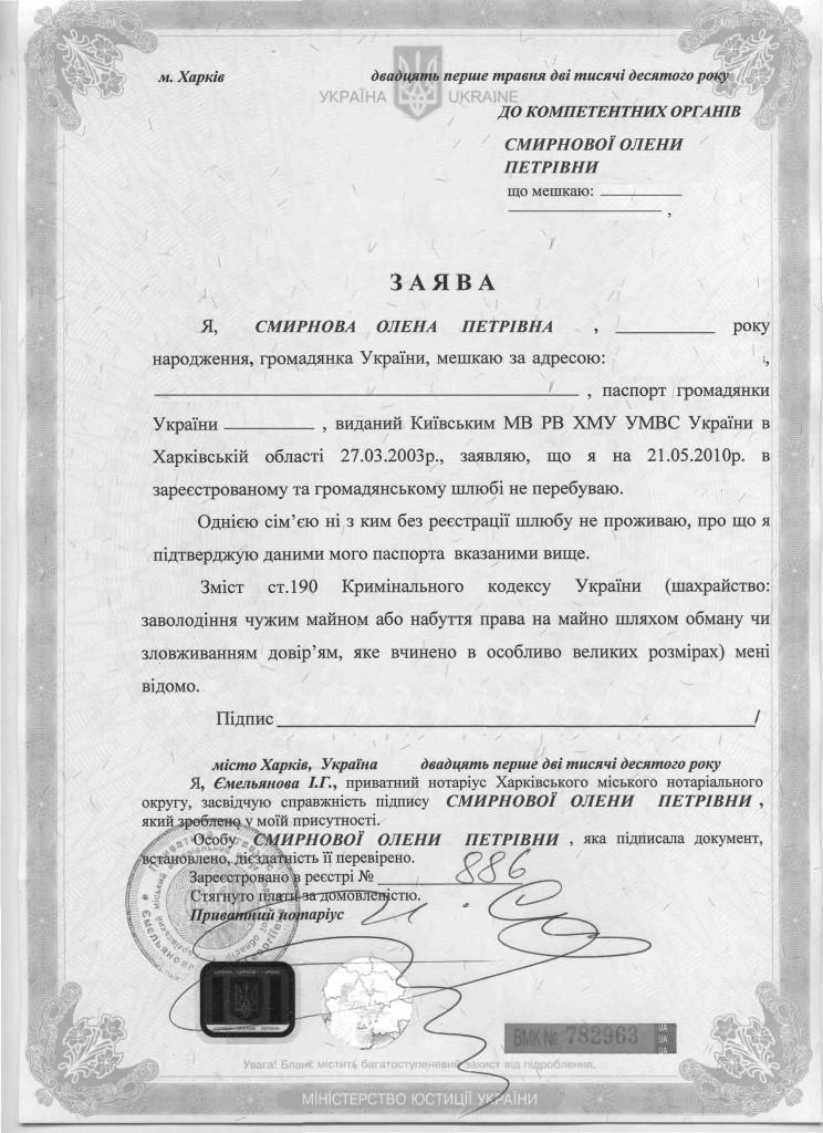 Посольство украины в москве справку о семейном положении