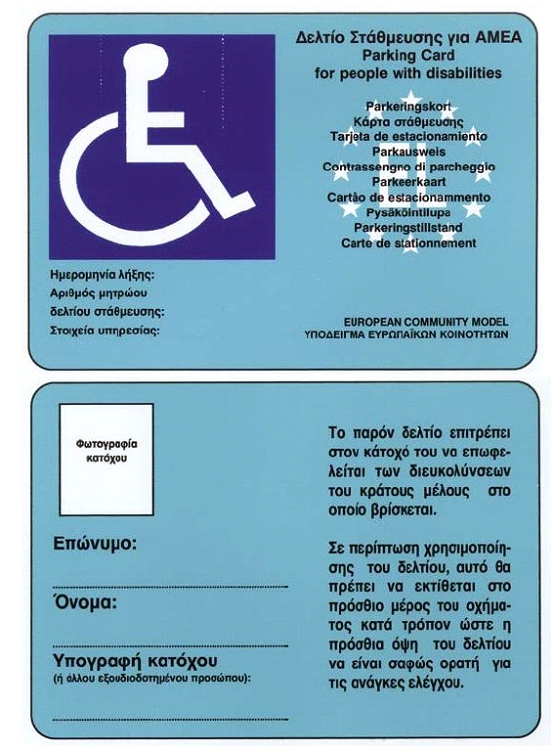 Парковочная карта для людей с ограниченными возможностями