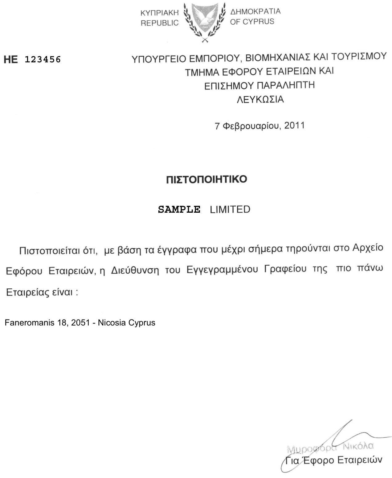 образец сертификата адреса регистрации Certificate of registered address Кипр на греческом языке