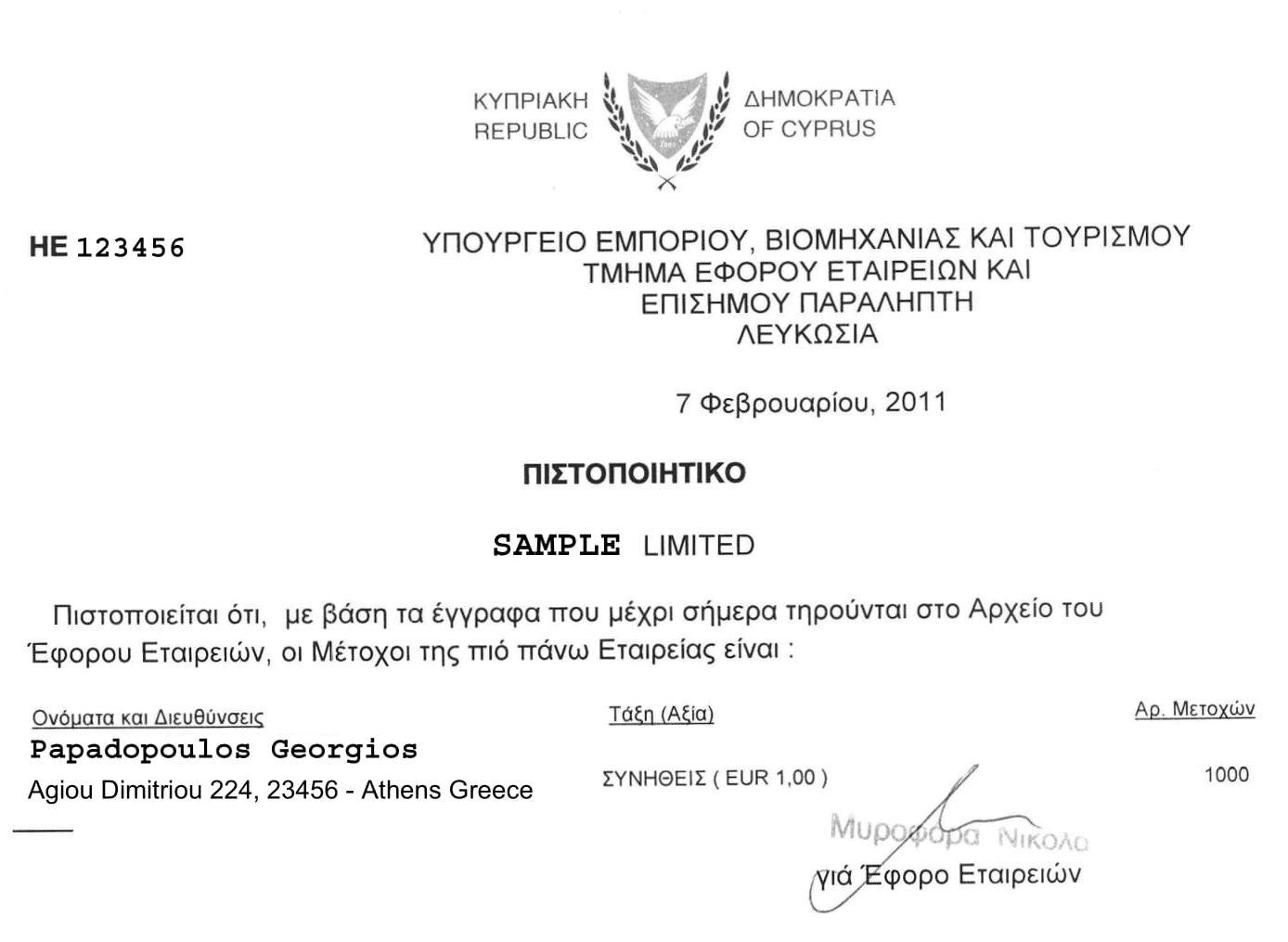 образец сертификата акционеров Certificate of shareholders Кипр на греческом языке