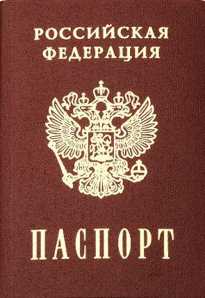 картинка обложка паспорта рф