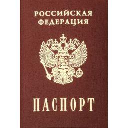Копия паспорта России с Апостиль