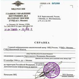 справка о несудимости РФ