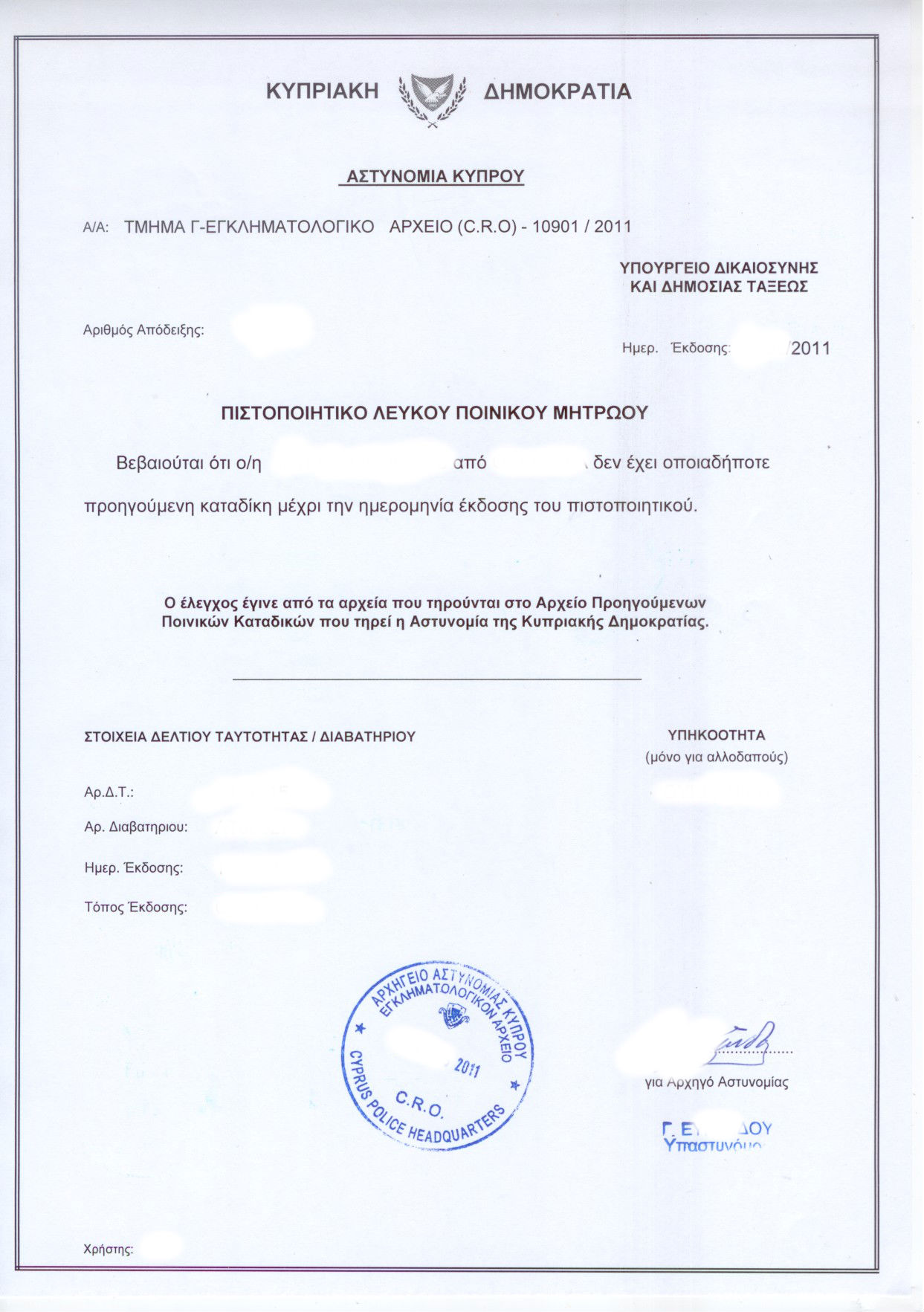 Criminal record certificate or police clearance certificate in cyprus zoom thecheapjerseys Image collections