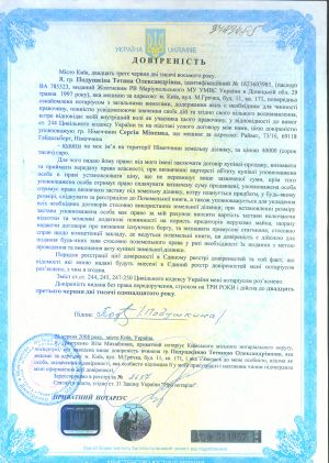 example of the power of attorney in the Ukrainian language
