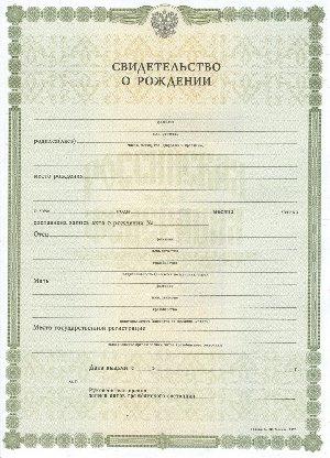 свидетельство о рождении Россия