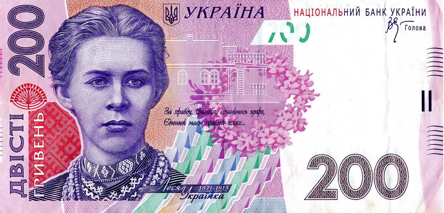поделки украинские деньги фото заболевания изучает отдельная