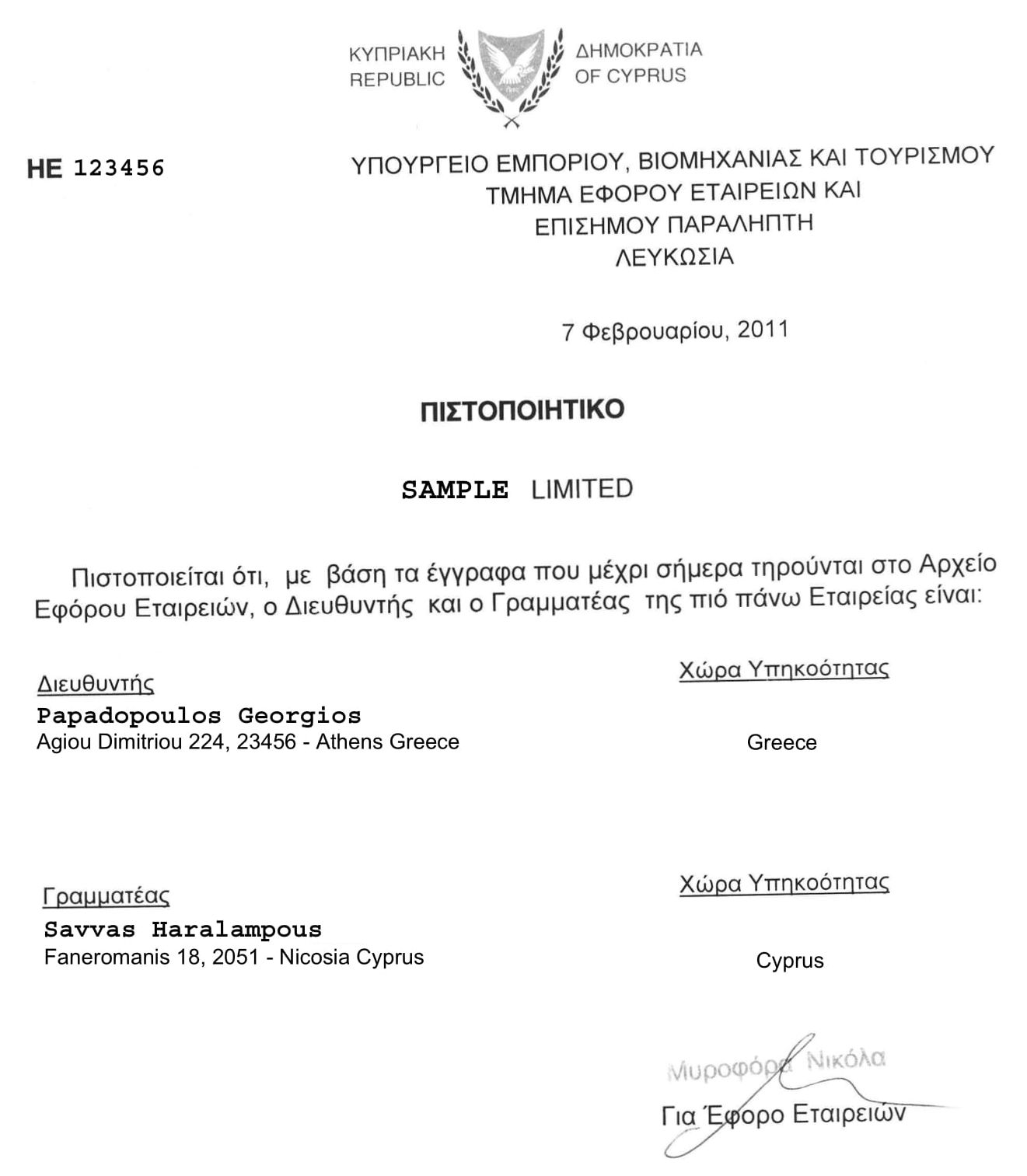 образец сертификата о директорах и секретаре Certificate of directors and secretary Кипр на греческом языке