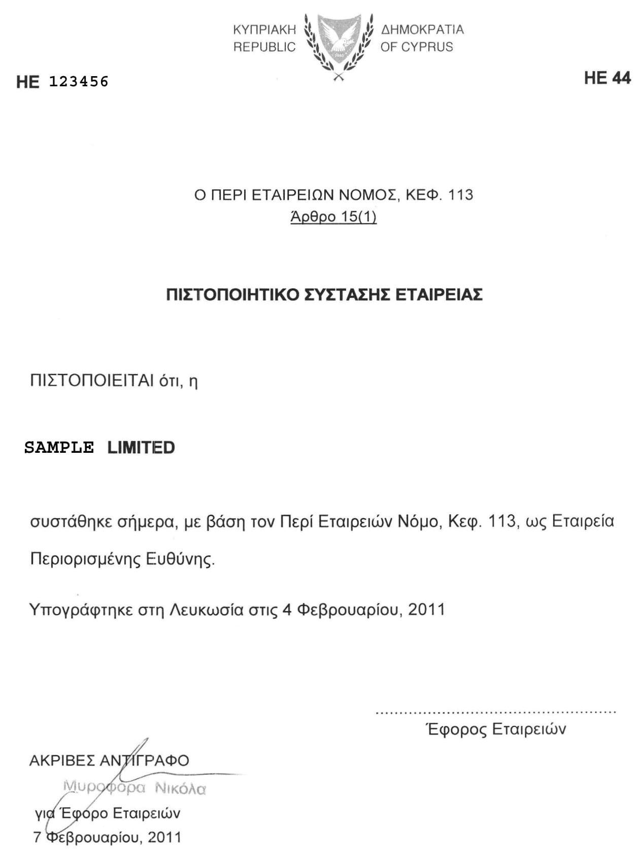 Регистрация ооо кипр реквизиты госпошлины при регистрации ип новосибирск