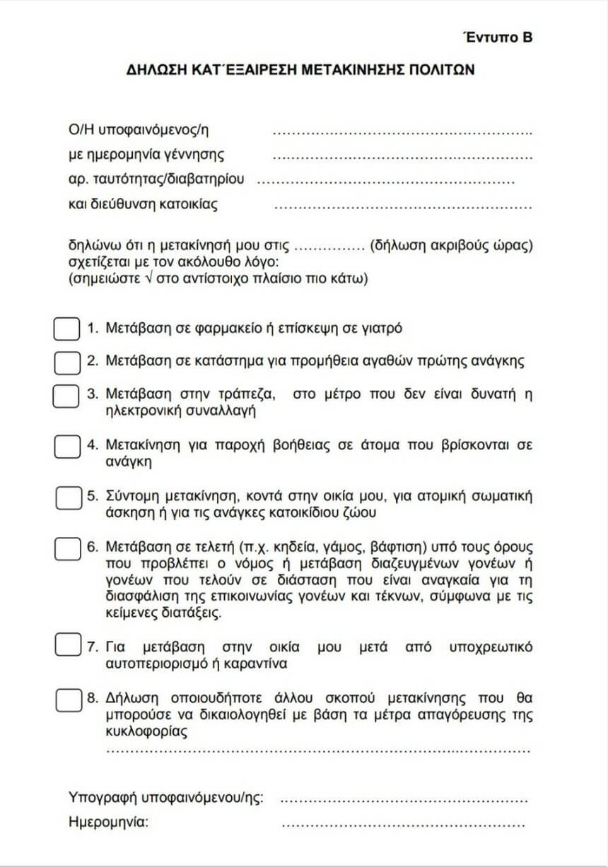 Разрешение на выход на улицу на греческом языке