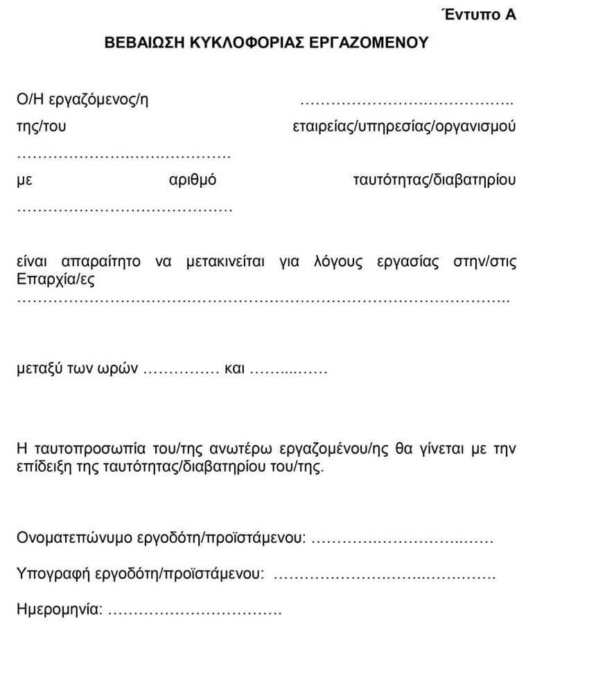 Разрешение от работодателя на греческом языке