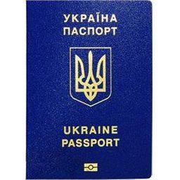 Копия паспорта Украины с Апостиль