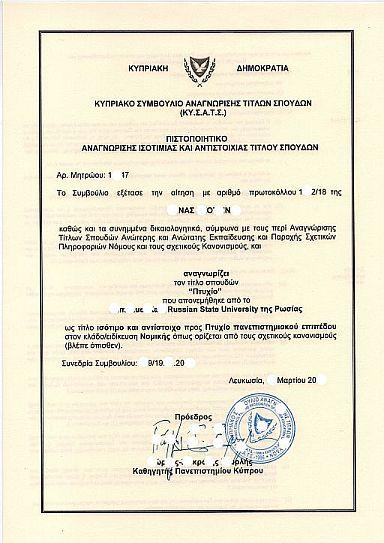 подтверждение диплома на Кипре, сертификат