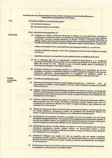 подтверждение диплома на Кипре, законодательство