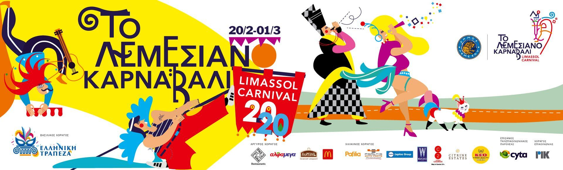 Карнавал 2020 в Лимассоле Кипр 17 февраля - 1 марта