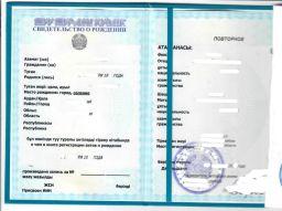 свидетельство о рождении Казахстан основная сторона