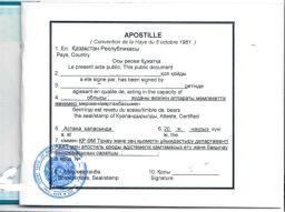 свидетельство о рождении Казахстан Апостиль