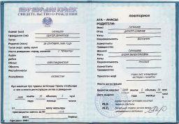 свидетельство о рождении Казахстан