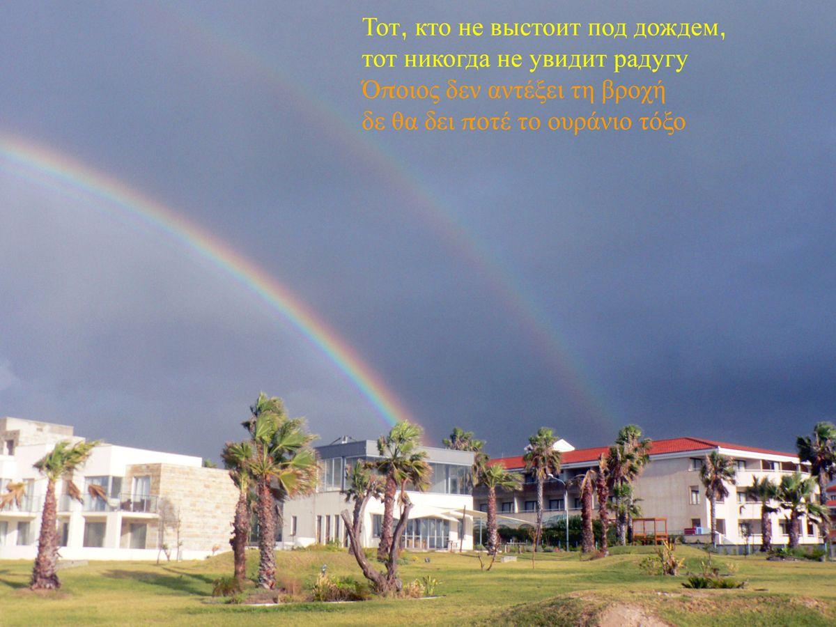 Тот, кто не выстоит под дождем, тот никогда не увидит радугу