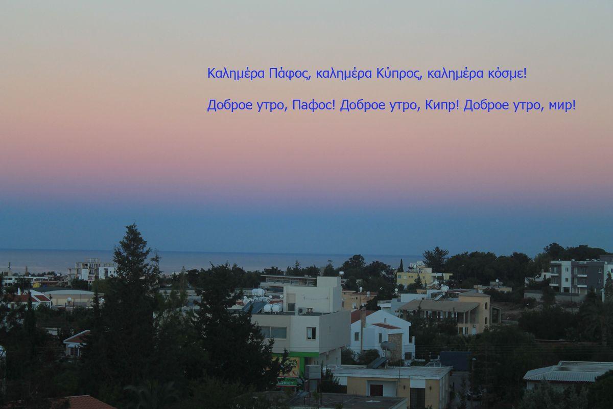 Доброе утро, Пафос, доброе утро, Кипр, доброе утро, мир!