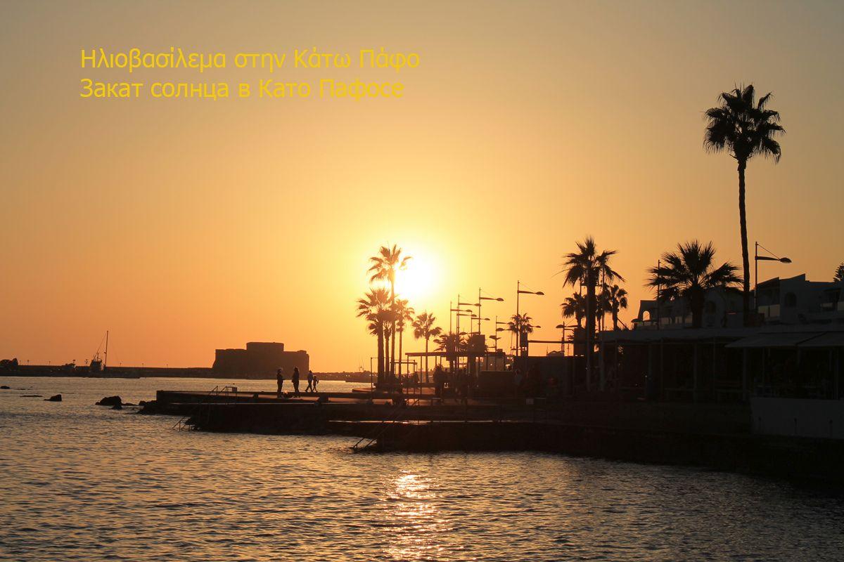Закат солнца в Като Пафосе