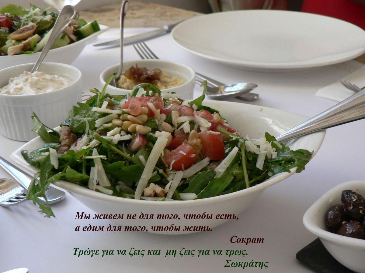 Мы живём не для того, чтобы есть, а едим для того, чтобы жить