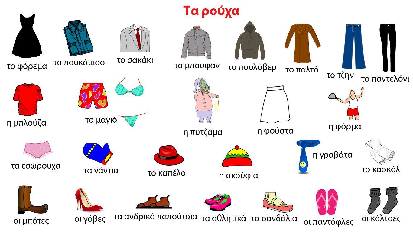 Русско-греческий словарь - Одежда и обувь
