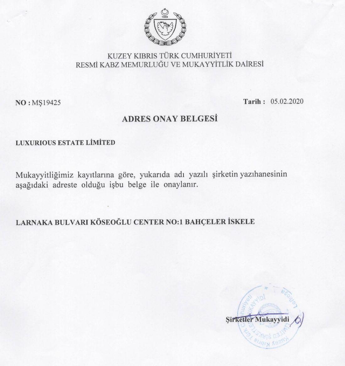 сертификат адреса регистрации компании трск