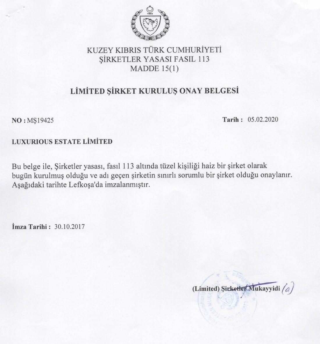 сертификат регистрации компании трск