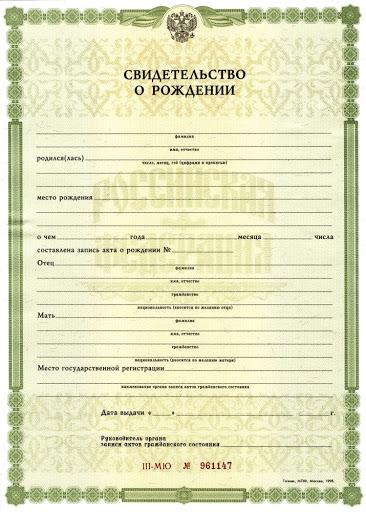 Свидетельство о рождении РФ, бланк