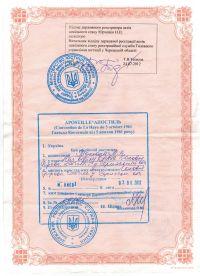 Пример апостиля свидетельства о браке Украины