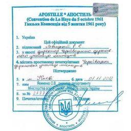 Апостиль Украина