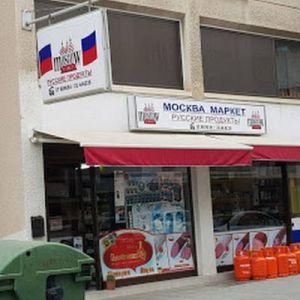 Магазин Москва Маркет Никосия