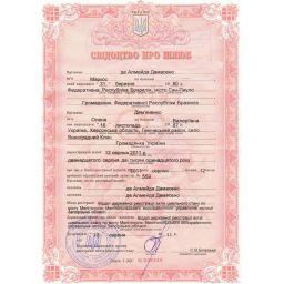 свидетельство о браке Украина