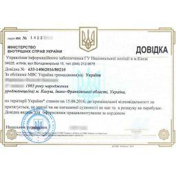 справка о несудимости Украина