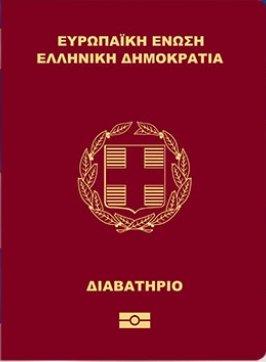 Как онлайн записаться на прием подача документов гражданство Гречков К.В.