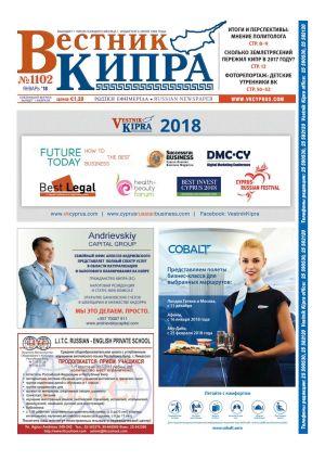 Купить газету Вестник Кипра онлайн